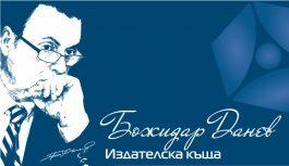 """ИК """"Божидар Данев"""" официално стартира дейност"""