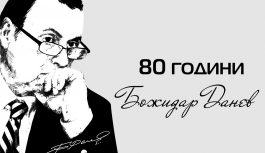 БСК отбелязва 80-годишнината от рождението на Божидар Данев