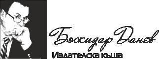 """Издателска къща """"Божидар Данев"""" ЕООД"""